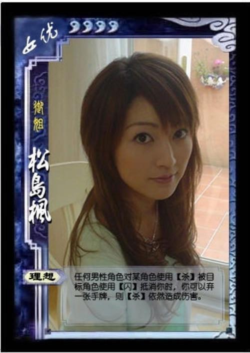 彩8对战在线版_松岛枫_网络游戏-中关村在线