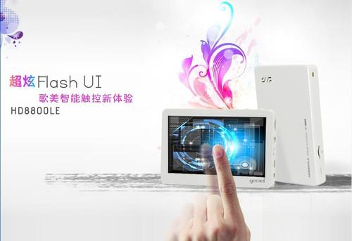 华丽flashUI界面 歌美HD8800LE智能触控MP4将上市