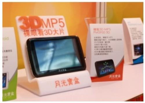 月光宝盒裸眼3D MP5亮相2011中国(深圳)消费电子展