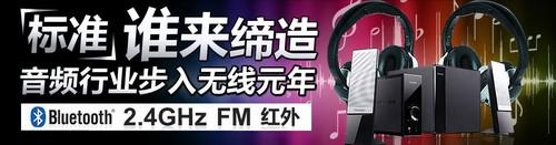 24Mb/s 蓝牙3.0成为无线音频救世主?