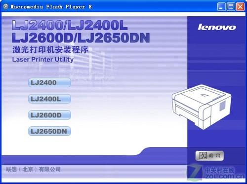联想(lenovo)lj2400激光打印机驱动安装评测-zol手机