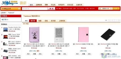 Bambook粉红佳人版京东开卖 仅售799元