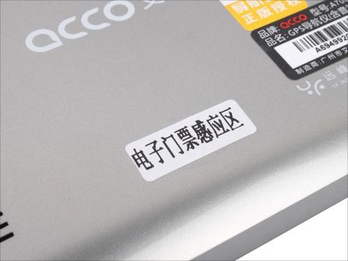 随身免费电子门票 艾酷A700自驾版激动流程