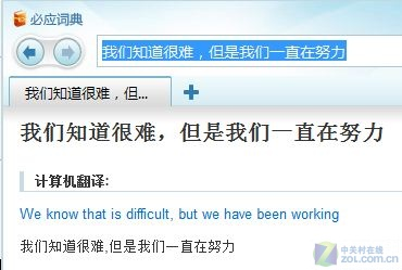 翻译准确性度和可读性