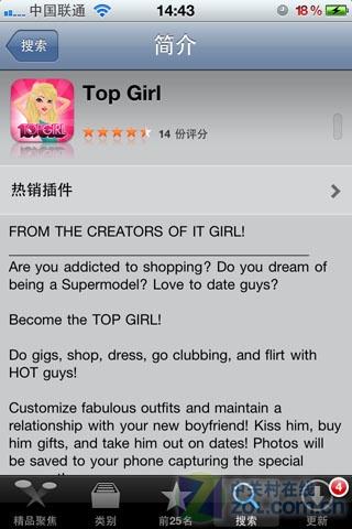 目前,Top Girl只在iTunes上提供下?,iPhone、iPad、和iPod Touch可用。