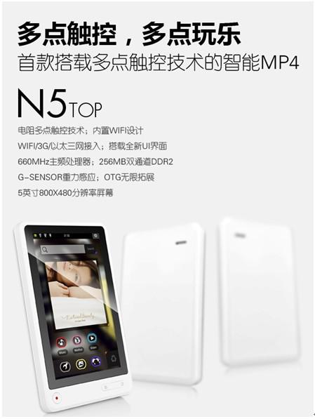 首款多点触控智能MP4,原道推出N5 TOP