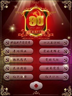 建党90周年纪念版电子书-纽曼A9新品曝光