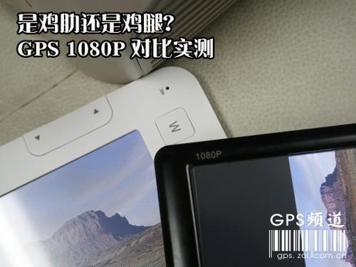 是鸡肋还是鸡腿? GPS 1080P对比实测