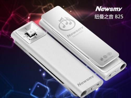 再现小夹子 纽曼新品小巧纯音播放器B25