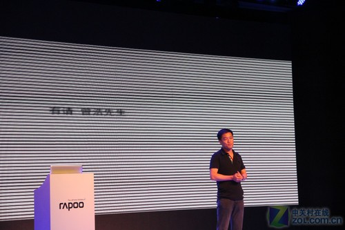 5.8G技术+刀锋系列 雷柏2011新品发布会