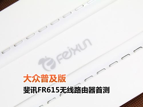大众普及版 斐讯FR615无线路由器首测