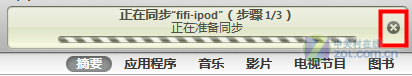 关于同步那点事儿 iTunes完全使用教程
