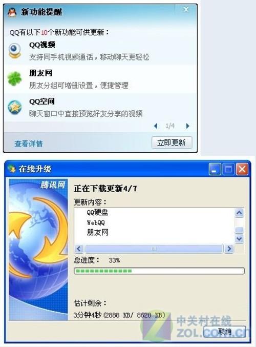 2011qq��`'�.+zf_qq2011 beta3最新版支持管理朋友分组 转载