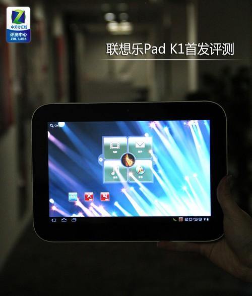 联想乐Pad K1首发评测