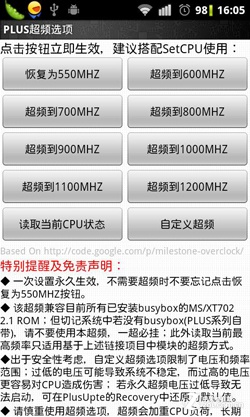 调频CPU门槛低 Plus手机工具箱简测
