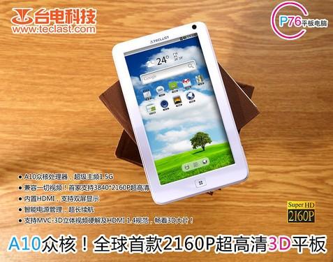 江苏南京南京台电p76平板电脑生产供应商 供应南京台电p76...