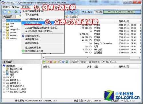 Win8初体验 内存/SSD硬盘性能挑Win7