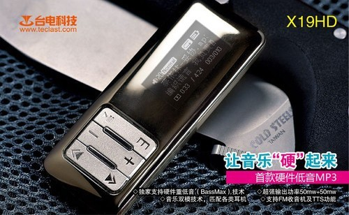 硬件重低音增强 台电X19HD仅299元上市
