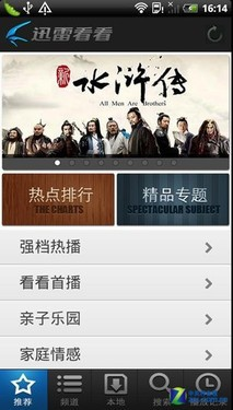 高清免费在线影视 安卓版迅雷看看发布