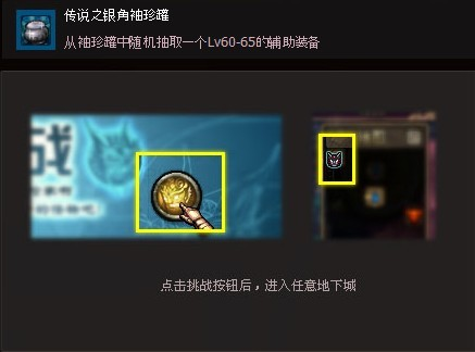 DNF周末活动抓金角银角大王 送装备宝石 地下城与勇士 网络游戏 中关