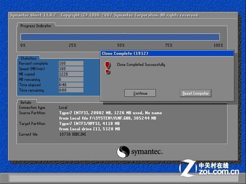 电脑 重启/Ghost系统的还原