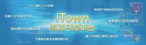 丁磊:iTown平台将主导网易休闲游戏布局