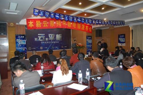 本易云技术暨新品发布会在济南成功召开