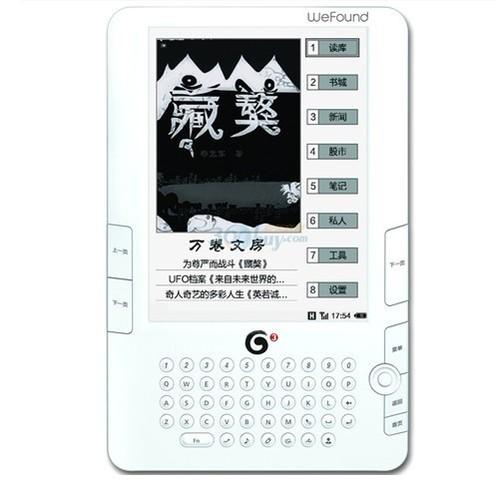 三年免费阅读 文房F630H京东特价399元