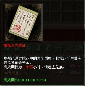 倩女幽魂镜花接力赛攻略二_网络游戏-中关村在崩坏次元攻略图片