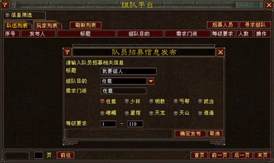 天龙八部3游戏系统介绍——征友系统