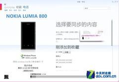 2011年最末壹款旗舰 诺言基亚Lumia 800评测