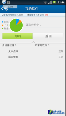 360度保障安全 QQ手机管家3.0.0深度评测