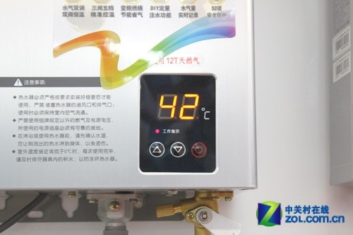 万和燃气热水器 JSQ20-10P10