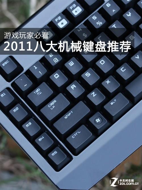 游戏玩家必看 2011八大机械键盘推荐