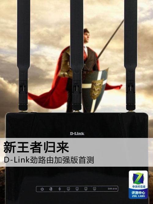新王者归来 D-Link劲路由加强版首测