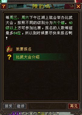 MMORPG天龙八部3周期活动介绍 比武大会