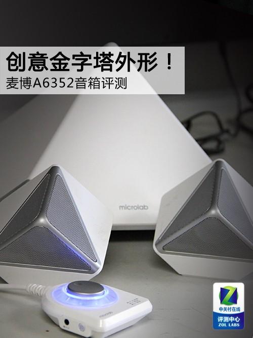 创意金字塔外形!麦博a6352音箱评测