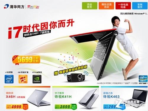 i7芯GT550M独显 同方钢铁侠X46H热卖