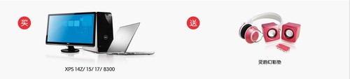 戴尔i7芯8G内存XPS 14z固态硬盘本狂促
