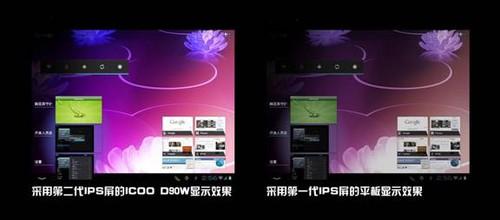 d90w平板电脑_