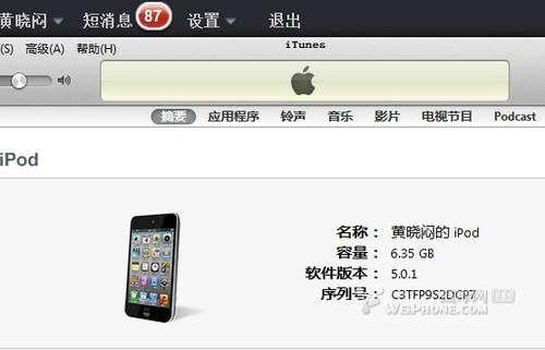 A4芯片下iOS 5.0.1完美越狱正式发布