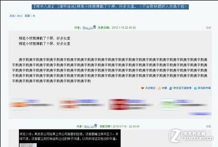 辣笔小球天涯_皮条公司揽客短信遭曝光 涉及多位游戏圈美女_网络游戏-中关村在线