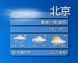 教你快速解決Win7系統的天氣預報