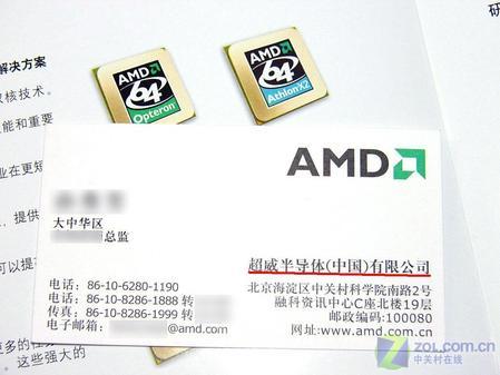 """终于与""""超微""""告别 AMD确定中文名"""