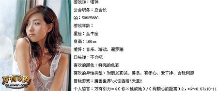 新网游 都市2046 性感美女大曝光 图
