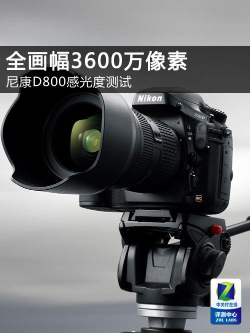 尼康D800感光度逐级测试