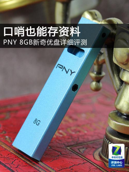 口哨也能存数据?PNY创意8G优盘评测