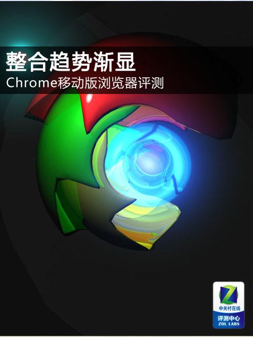 整合趋势渐显 Chrome移动版浏览器评测