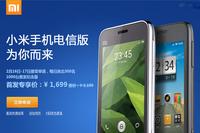小米手机电信纪念版今预定 22日发货