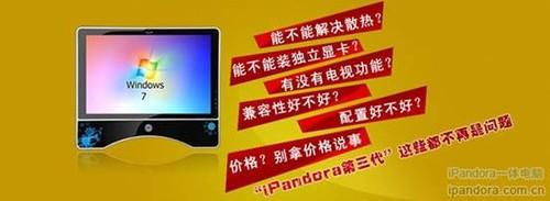 iPandora:别拿价格说事DIY一体电脑不缺产品缺精品